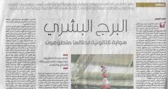 Un diari àrab explica el fet casteller en un ampli reportatge