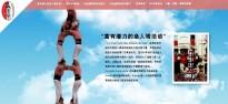La Colla Vella dels Xiquets de Valls  estrena web en mandarí