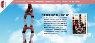 Vés a: La Colla Vella dels Xiquets de Valls  estrena web en mandarí