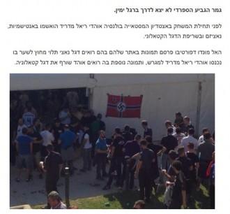 A Israel veuen «impactants» els símbols nazis dels madridistes