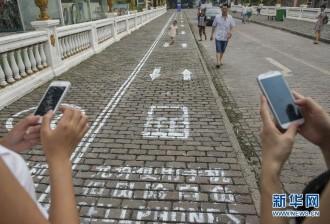 Caminar i mirar el mòbil